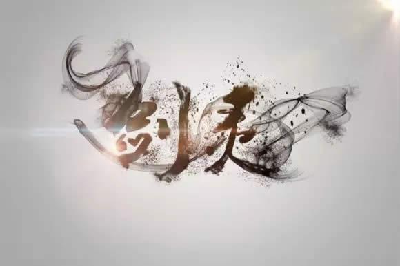 PS字体效果制作之墨迹字设计教程